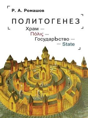 cover image of Политогенез. Храм – Πόλις – ГосударЬство – State