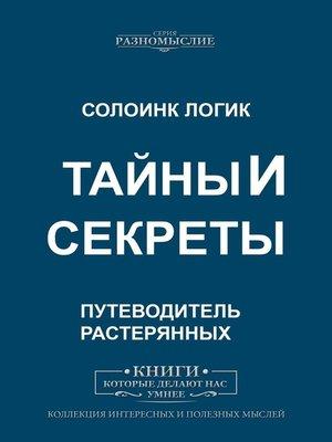 cover image of Тайны иСекреты