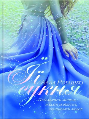 cover image of Її сукня