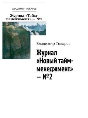 cover image of Журнал «Новый тайм-менеджмент»– №2