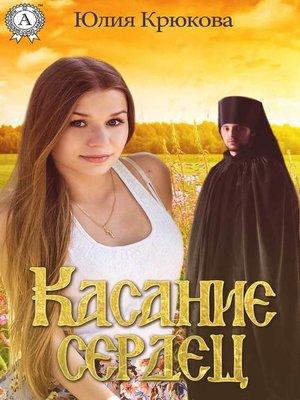 cover image of Касание сердец