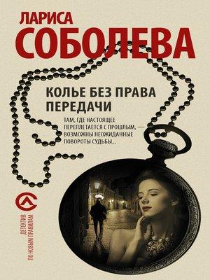 cover image of Колье без права передачи