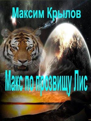 cover image of Макс по прозвищу Лис