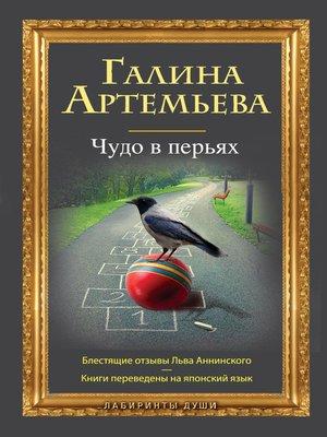 cover image of Чудо в перьях (сборник)