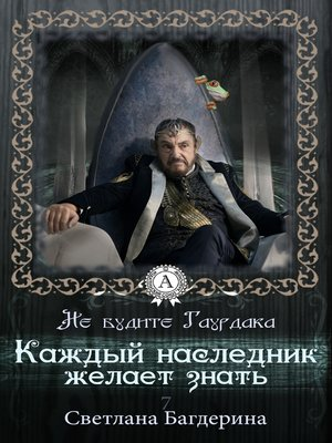cover image of Каждый Наследник желает знать...