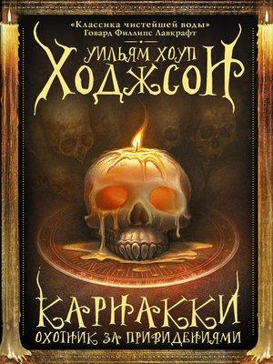 cover image of Карнакки – охотник за привидениями (сборник)