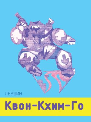 cover image of Квон-Кхим-Го