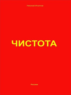 cover image of Чистота