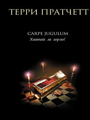 cover image of Carpe Jugulum. Хватай за горло!
