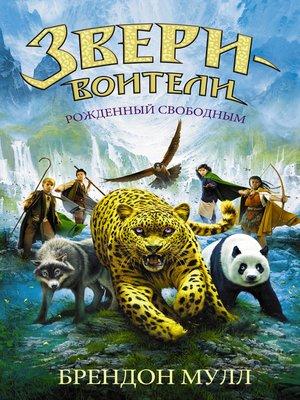 cover image of Рожденный свободным