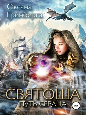 cover image of Святоша. Путь сердца