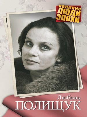 cover image of Любовь Полищук
