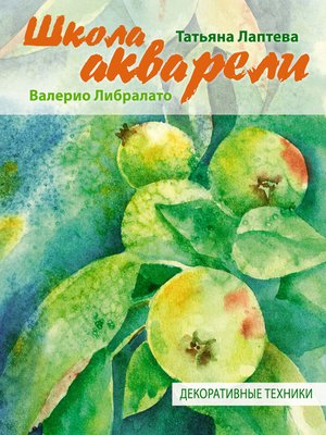 cover image of Школа акварели Валерио Либралато. Декоративные техники