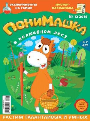 cover image of ПониМашка №12/2019