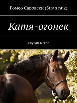 cover image of Катя-огонек. Катя-огонек. Театральные подмостки