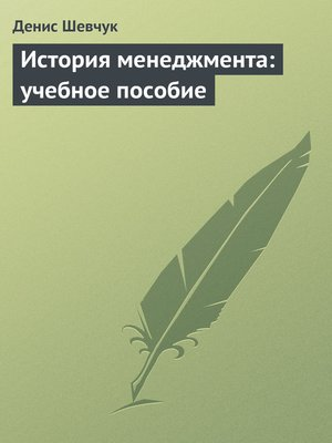 cover image of История менеджмента