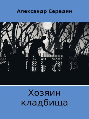 cover image of Хозяин кладбища