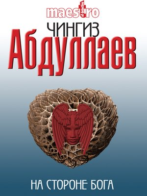 cover image of На стороне бога