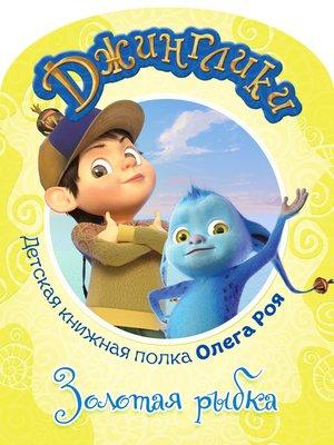 cover image of Золотая рыбка (с цветными иллюстрациями)