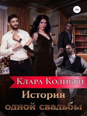 cover image of История одной свадьбы