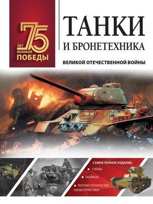 cover image of Танки и бронетехника Великой Отечественной войны