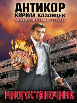 cover image of Многостаночник