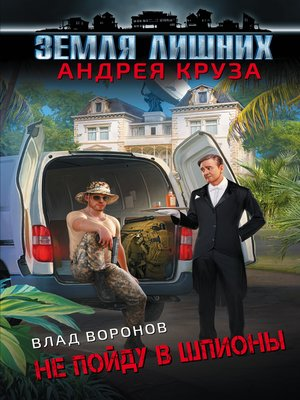 cover image of Земля лишних. Не пойду в шпионы