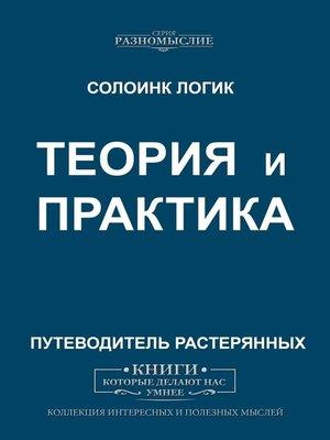 cover image of Теория ипрактика