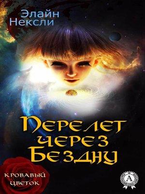 cover image of Перелет через Бездну