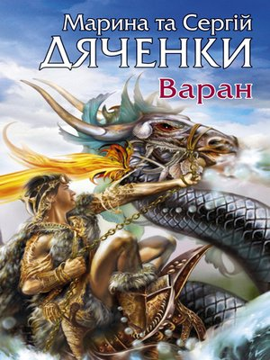 cover image of Варан