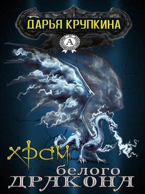 cover image of Храм белого дракона