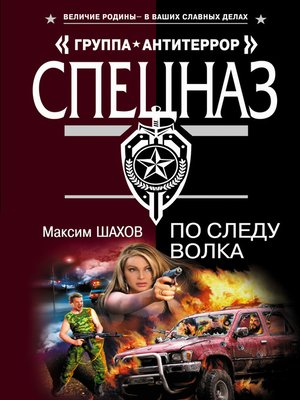 cover image of По следу волка