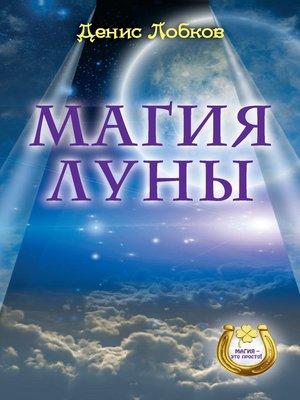 cover image of Магия луны