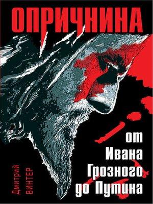 cover image of Опричнина. От Ивана Грозного до Путина