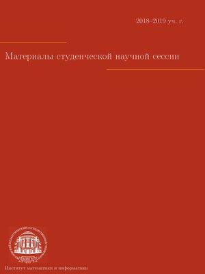 cover image of Материалы студенческой научной сессии. Москва, 8–12 апреля 2019 г.
