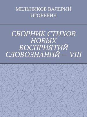 cover image of СБОРНИК СТИХОВ НОВЫХ ВОСПРИЯТИЙ СЛОВОЗНАНИЙ–VIII