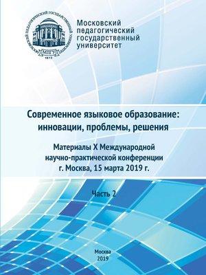 cover image of Современное языковое образование