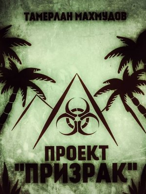 cover image of Проект «Призрак»