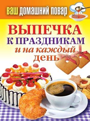 cover image of Выпечка к праздникам и на каждый день