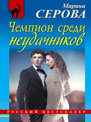cover image of Чемпион среди неудачников