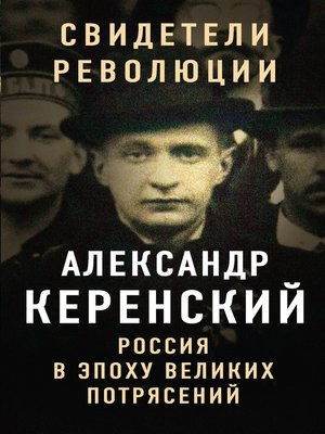 cover image of Россия в эпоху великих потрясений