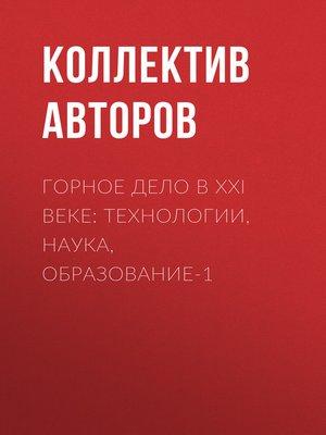 cover image of Горное дело в XXI веке