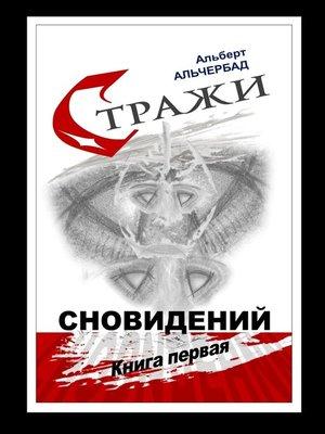 cover image of Стражи сновидений. Книга первая