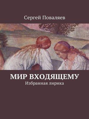 cover image of Мир входящему. Избранная лирика
