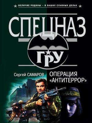 cover image of Операция «Антитеррор»