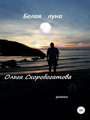 cover image of Белая луна