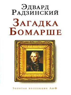 cover image of Загадка Бомарше