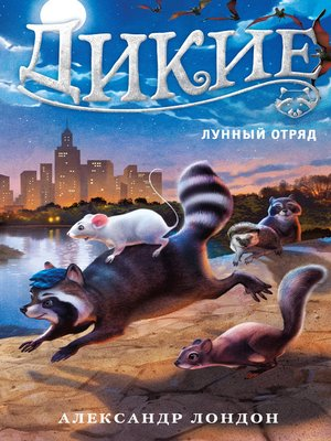 cover image of Дикие. Лунный Отряд