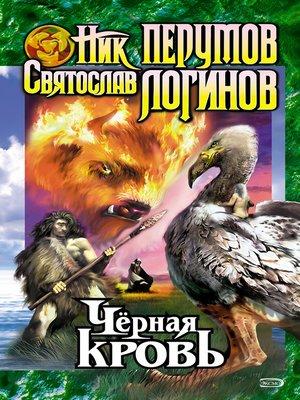 cover image of Черная кровь
