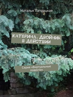 cover image of Катерина. Двойник в действии. Серия «Виртуальные повести»